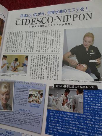 雑誌CRASSYで紹介されたCIDESCOのページ