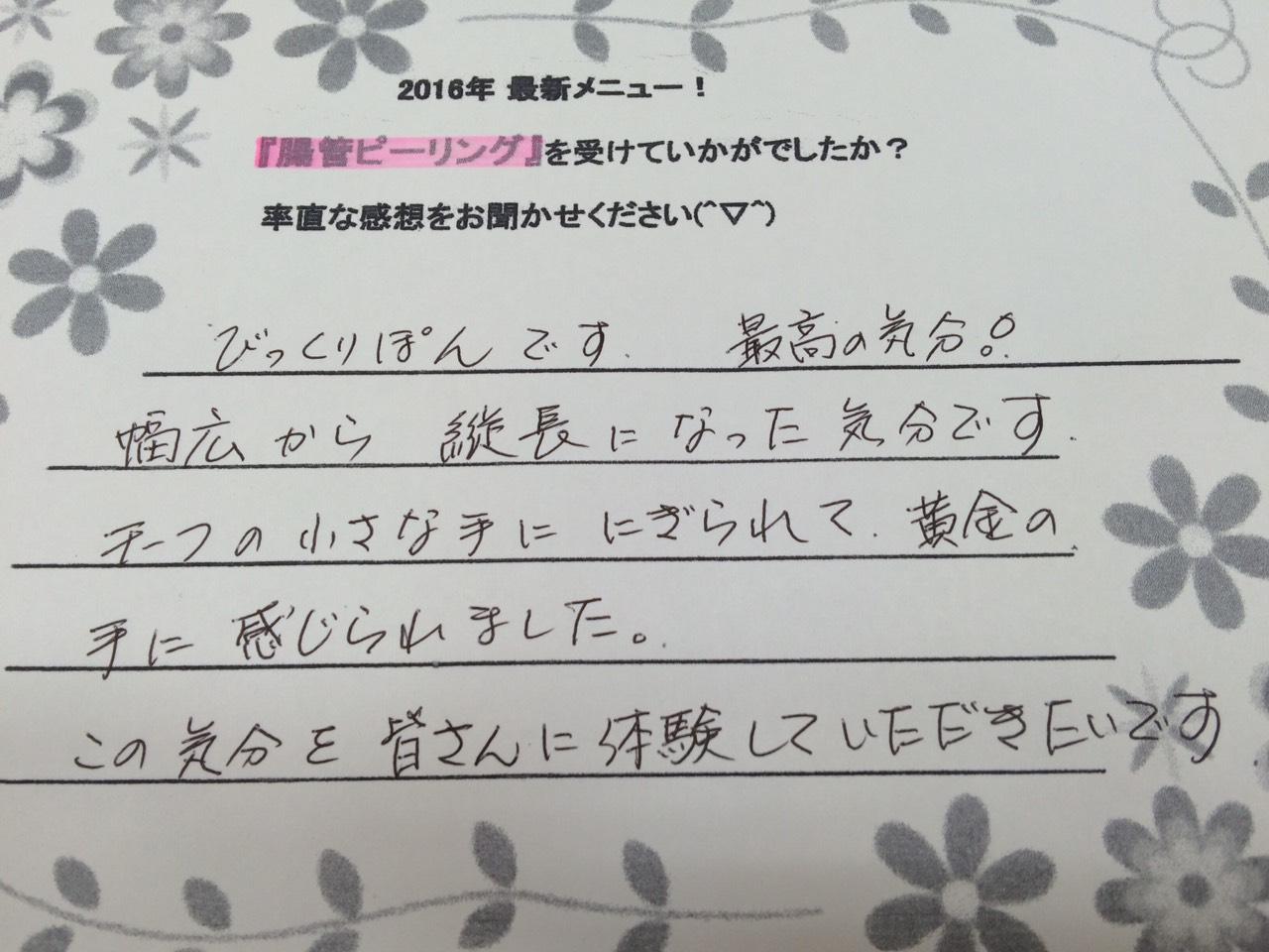 【New】腸管ピーリング