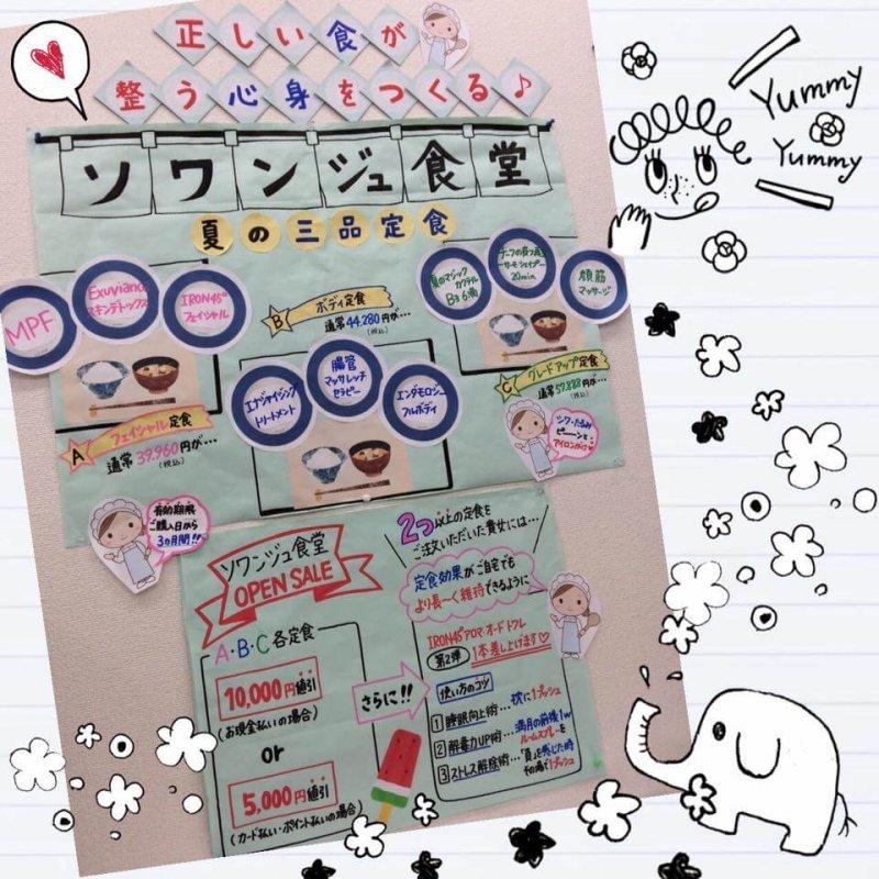 ソワンジュ食堂「夏の三品定食」8月末まで!