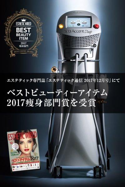 1/26(金)富山テレビ「BBTスペシャル」出演!
