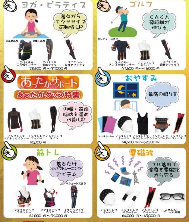 「着るものキャンペーン」最大2万円割引!