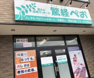 【富山県学校生協】指定サロンになりました!